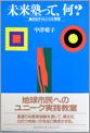 未来塾って、何? : 異文化チャレンジと発音